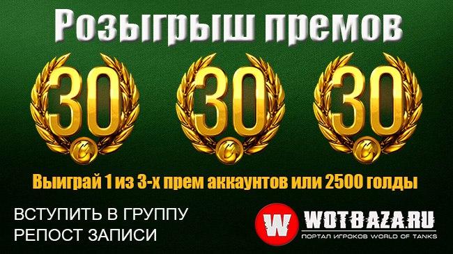 Конкурс от сайта wotbaza.ru