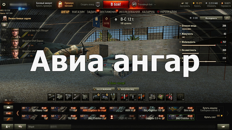 Авиа ангар с самолетами для World of Tanks 1.7.0.2