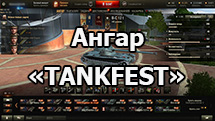 Ангар «TANKFEST» (Танковый музей) для World of Tanks 1.0.0