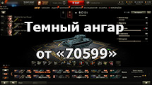 Темный ангар от «70599» для World of Tanks 1.1.0.1