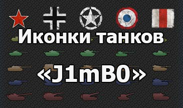 Набор иконок танков «J1mB0» (Джимбо) для World of Tanks 1.2.0.1