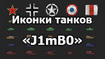 Набор иконок танков «J1mB0» (Джимбо) для World of Tanks 1.5.1.2