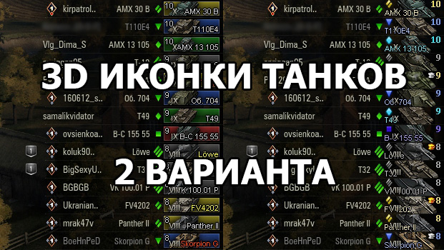 2 варианта 3D иконок танков для World of Tanks 1.6.0.2