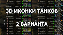 2 варианта 3D иконок танков для World of Tanks 1.5.1.2