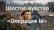 Шестое чувство «Операция Ы» для World of Tanks 1.9.1.1