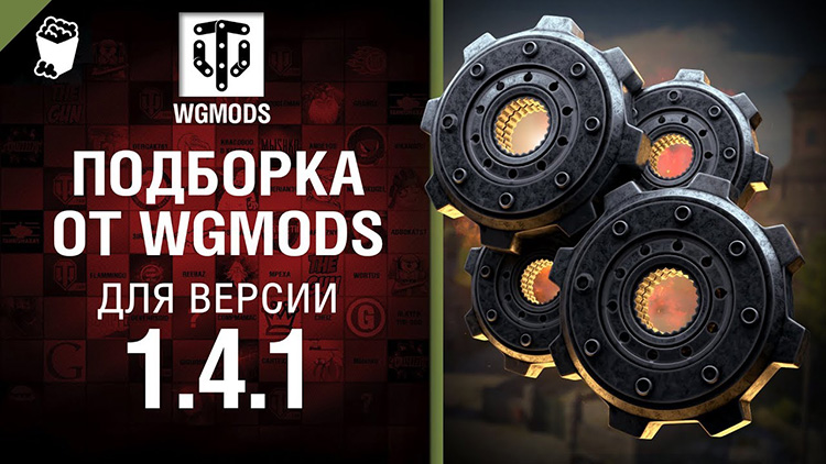 Модпак WGMods | Моды Вот Фан для World of Tanks 1.4.1.0