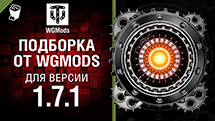 Модпак WGMods | Моды Вот Фан для World of Tanks 1.7.1.2