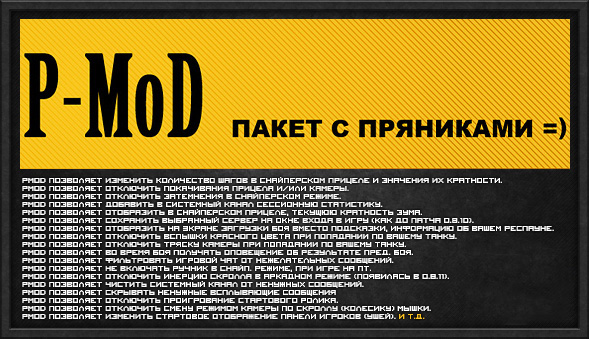 Мод «PMOD» для World of Tanks 1.7.1.2 [Скачать]