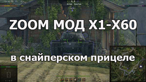 Зум мод X1-X60 кратный для World of Tanks 1.9.1.1