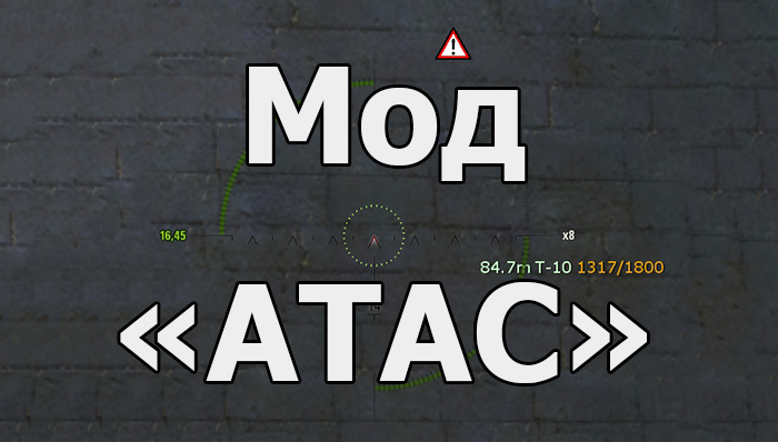 Мод «АТАС» - индикатор противника для World of Tanks 1.6.1.4