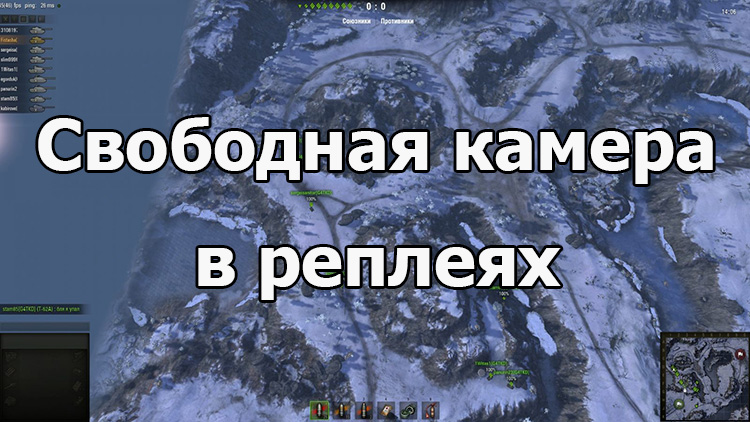 Мод «Свободная камера в реплеях» для World of Tanks 1.5.1.2