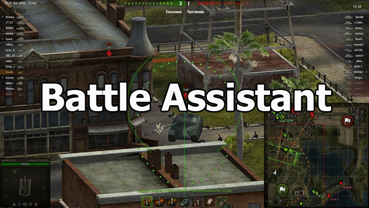 Мод «Battle Assistant» - САУ прицел для World of Tanks 1.7.0.2
