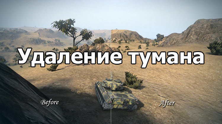 Мод убрать туман на картах для World of Tanks 1.10.0.0