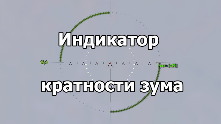 Мод «Индикация кратности зума» для World of Tanks 1.7.0.2