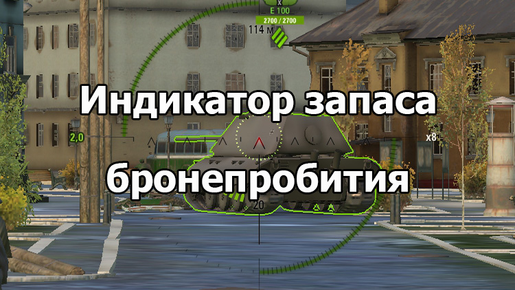 Мод «Индикатор бронепробития» для World of Tanks 1.7.0.2