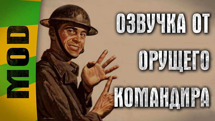 Озвучка «Орущий командир» для World of Tanks 1.4.1.2