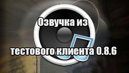 Озвучка с теста 0.8.6 для World of Tanks 1.10.0.0