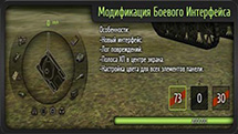 Мод дамаг панель от zayaz для World of Tanks 1.5.0.4