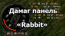 Дамаг панель «Rabbit» (Кролик) для World of Tanks 1.5.0.4
