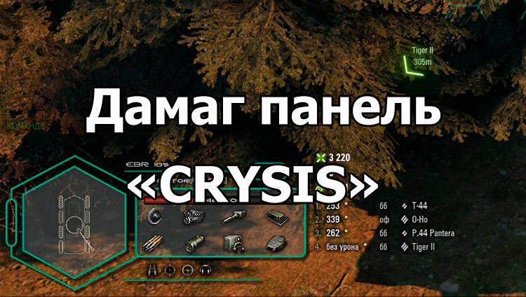 Дамаг панель «CRYSIS» для World of Tanks 1.11.1.3