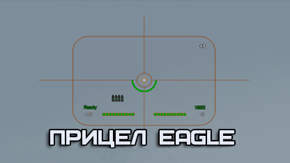 Прицел «Eagle» (Орёл) для World of Tanks 1.6.0.2