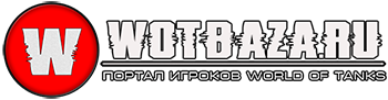 ВотБаза.ру - Скачать бесплатно моды World of Tanks 1.11.0.0