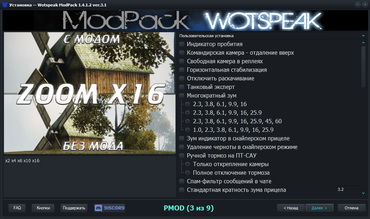 Моды Вотспик - модпак Wotspeak для World of Tanks