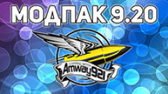 Модпак Amway921 | Моды для World of Tanks 1.0.2.3