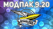 Модпак Amway921 | Моды для World of Tanks 1.7.1.2