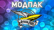 Модпак Amway921 | Моды для World of Tanks 1.12.1.0