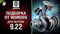 Модпак WGMods | Моды Вот Фан для World of Tanks 0.9.22.0.1