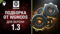 Модпак WGMods | Моды Вот Фан для World of Tanks 1.3.0.0