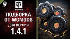 Модпак WGMods | Моды Вот Фан для World of Tanks 1.4.1.2