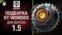 Модпак WGMods | Моды Вот Фан для World of Tanks 1.5.0.4