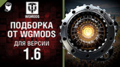 Модпак WGMods | Моды Вот Фан для World of Tanks 1.6.0.7