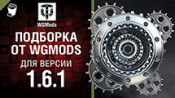 Модпак WGMods | Моды Вот Фан для World of Tanks 1.6.1.1