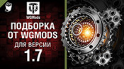 Модпак WGMods | Моды Вот Фан для World of Tanks 1.7.1.0
