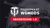 Модпак WGMods | Моды Вот Фан для World of Tanks 1.8.0.2