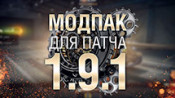 Модпак WGMods | Моды Вот Фан для World of Tanks 1.9.1.2