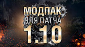 Модпак WGMods | Моды Вот Фан для World of Tanks 1.10.1.4