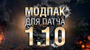 Модпак WGMods | Моды Вот Фан для World of Tanks 1.11.0.0