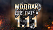 Модпак WGMods | Моды Вот Фан для World of Tanks 1.11.1.3
