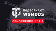 Модпак WGMods | Моды Вот Фан для World of Tanks 1.12.1.0