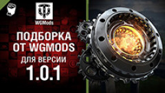 Модпак WGMods | Моды Вот Фан для World of Tanks 1.0.1.1