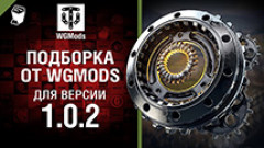 Модпак WGMods | Моды Вот Фан для World of Tanks 1.0.2.1