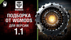 Модпак WGMods | Моды Вот Фан для World of Tanks 1.1.0.1