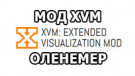 XVM mod | Оленемер для World of Tanks 1.7.1.2