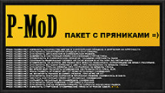 Мод «PMOD» для World of Tanks 1.3.0.0 [Скачать]
