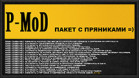Мод «PMOD» для World of Tanks 1.12.0.0 [Скачать]