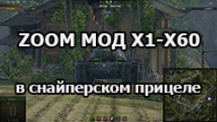 Зум мод X1-X60 кратный для World of Tanks 0.9.22.0.1